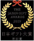 日本ギフト大賞2019 秋田賞受賞