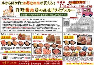 【初企画】日野精肉店の直売ドライブスルー