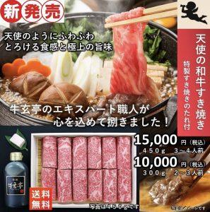 【新発売】天使の和牛すき焼き