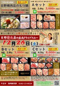 【年末年始のごちそうに】日野精肉店の直売ドライブスルー12月26日(土)開催!