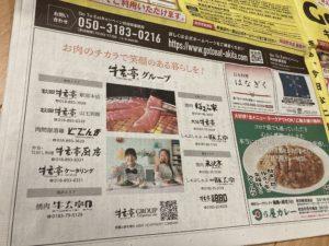 【6月30日まで延長】Go Toイートキャンペーン