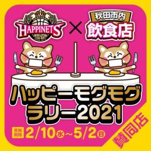 【どでん舌】ハッピーモグモグラリー2021 byハピネッツ