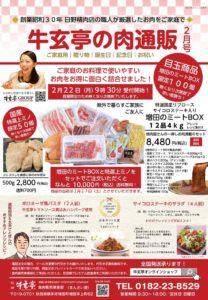 【2月直売スペシャルセット】増田のミートBOXと特選上ミノの肉通販