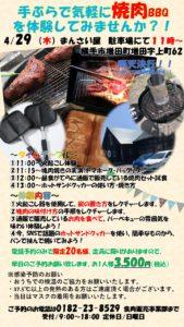【焼肉BBQ体験】4月29日祝日手ぶらで気軽にバーベキュー!