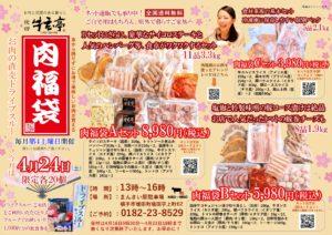 【肉福袋】4月24日土曜日、お肉の直売ドライブスルー開催!