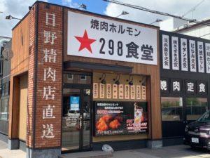 【焼肉ホルモン298食堂】4月29日大曲駅前にオープン!