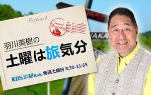 【KBS京都ラジオ】牛玄亭ハンバーグが紹介されました!