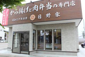 から揚げと肉弁当の専門店「日野家」5月19日11時 横手にグランドオープン!