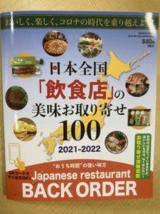 日本全国飲食店の美味お取り寄せ100に掲載されました!