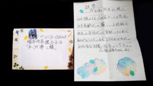 【応援ばあちゃんより】ご寄付とお手紙をいただきました!