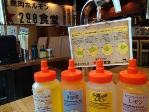 【焼肉ホルモン298食堂】ピンクペッパーレモンが新たに加わりました!