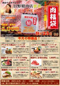 日野精肉店直売ドライブスルー肉福袋9月25日(土)開催