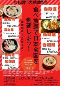 【湯沢牛玄亭15周年大感謝祭】日本全国ご当地グルメ料理
