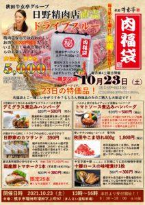10月23日土曜日開催!お肉の直売ドライブスルー肉福袋!